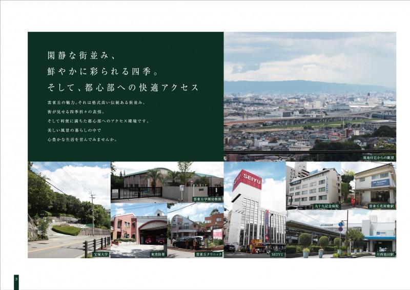 「宝塚市雲雀丘1丁目」築浅物件 眺望を楽しむ家