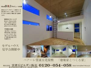 花屋敷Ⅱ モデルハウス販売チラシ